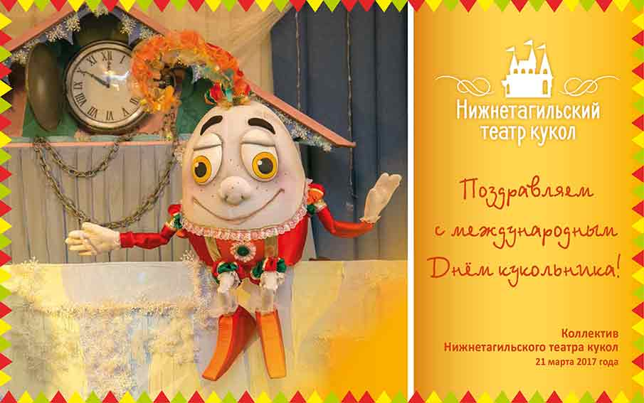 Поздравление с днем кукольного театра 39